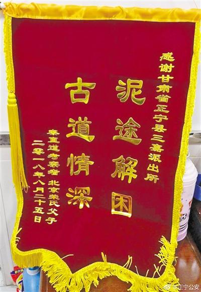 北京父子慕名考古车困子午岭 庆阳正宁警方背绳扛砖涉泥泞解救