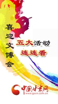 图解:喜迎文博会|第三届敦煌文博会五大主要活动连连看