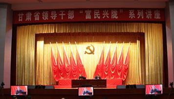 2017年甘肃省网络安全宣传周网络安全和信息化专题讲座在兰州举行(图)