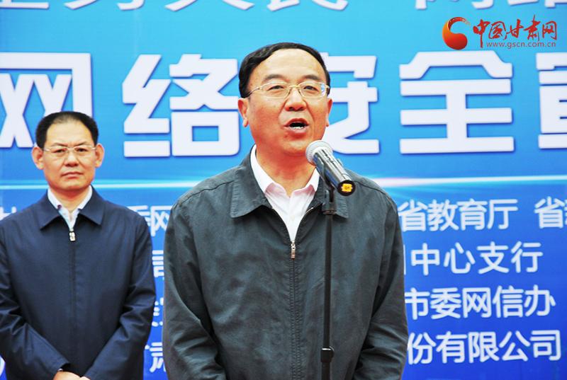 2018年甘肃省网络安全宣传周在兰州大学启动(图)