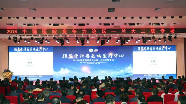 2018中国医院竞争力论坛兰大二院专场成功召开