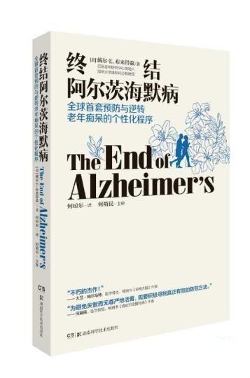 《终结阿尔茨海默病》中文版首发 精准医学与东方医学融合