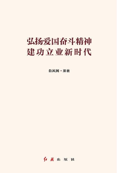 《弘扬爱国奋斗精神 建功立业新时代》出版