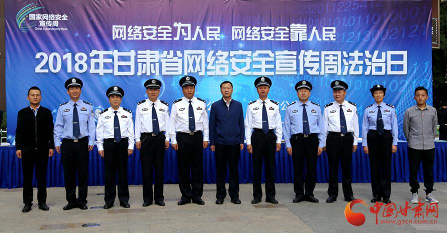甘肃省公安机关开展2018年网络安全宣传周法治日集中宣传活动