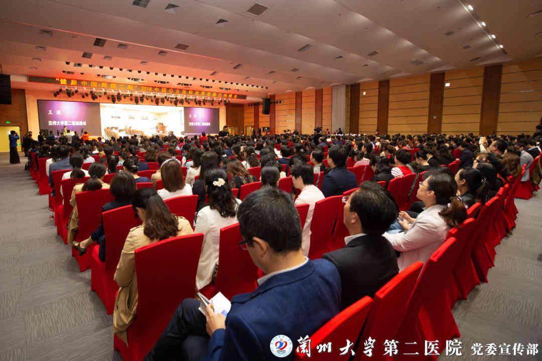 2018中国公立医院改革发展兰州峰会在兰大二院隆重开幕