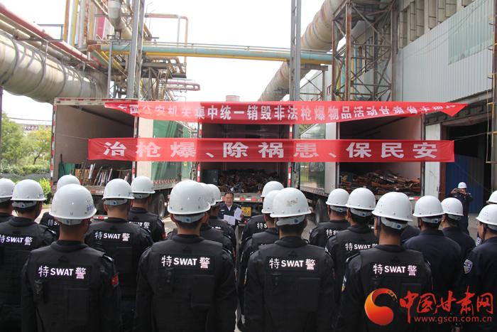 甘肃全省公安机关集中开展销毁枪爆物品统一行动(图)