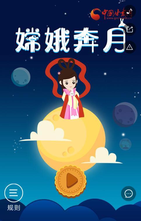 H5丨中国甘肃网中秋小游戏之嫦娥奔月
