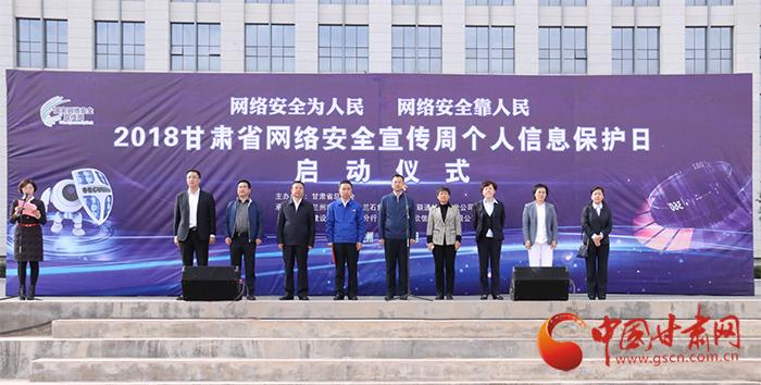 2018甘肃省网络安全宣传周个人信息保护日在兰启动(图)