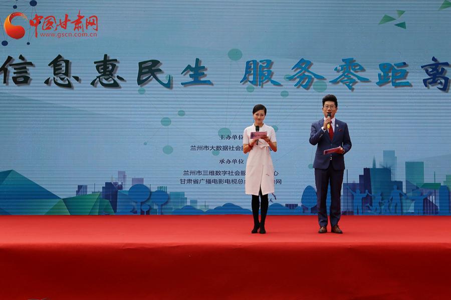 """""""信息惠民生 服务零距离""""户外宣传活动在兰举行(组图)"""
