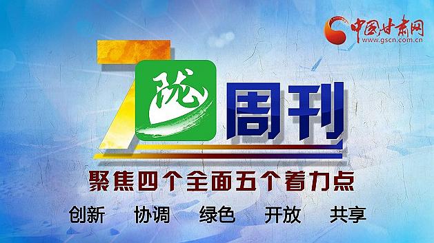 陇周刊(2018年 第32期)