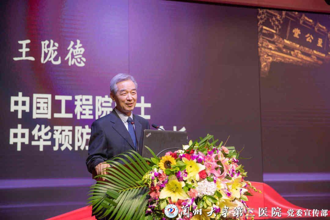 中国工程院院士王陇德应邀来兰大二院作健康教育专题讲座