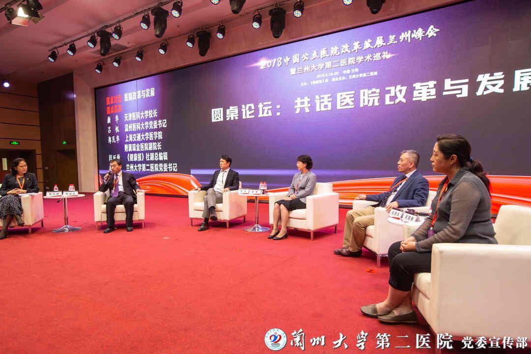 圆桌论坛——医院改革与发展专题报道