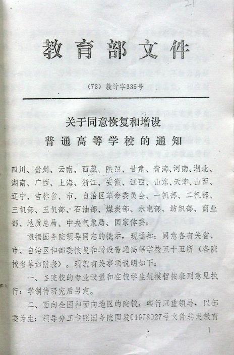1978年:批准成立甘肃中医学院