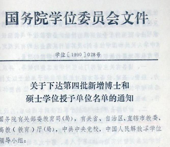 1990年:我校首个硕士学位点获批