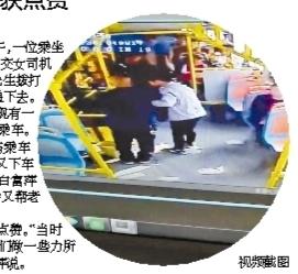 兰州:坐轮椅大爷乘公交 女司机帮扶上下车获点赞