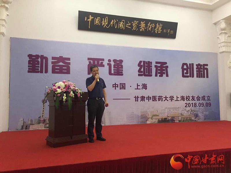 李应东出席甘肃中医药大学上海校友分会成立大会并讲话