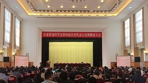 经典传承  孝贤文化---甘肃省易经学会第四届会员代表大会在兰州召开