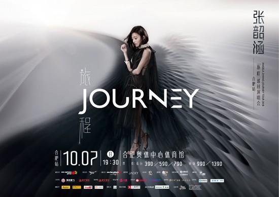 """张韶涵""""旅程""""演唱会合肥站 不一样惊喜"""