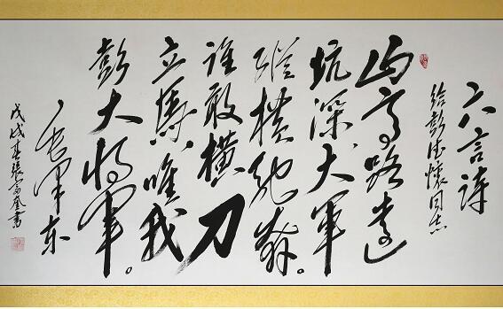 《六言诗·给彭德怀同志》