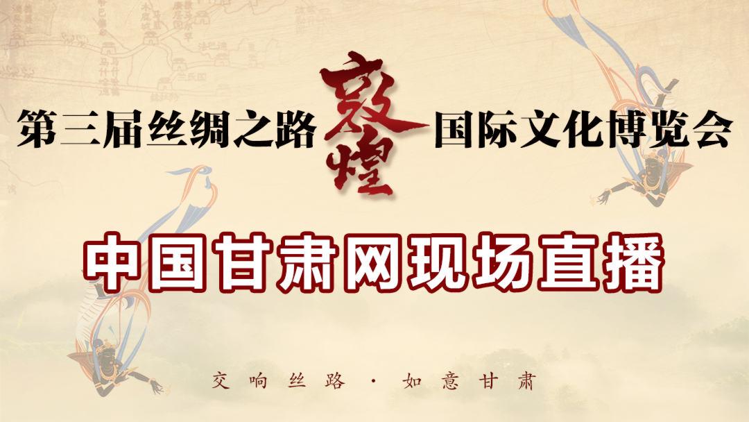 【中国甘肃网直播】第三届丝绸之路(敦煌)国际文化博览会开幕式