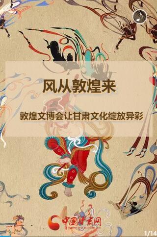 H5 |风从敦煌来 敦煌文博会让甘肃文化绽放异彩
