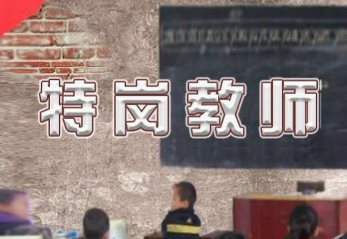 【考录】甘肃省今年录取4816名特岗教师