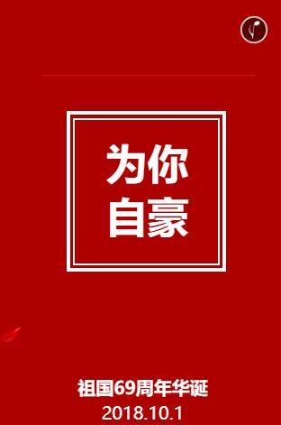 H5| 中国,我为你自豪!
