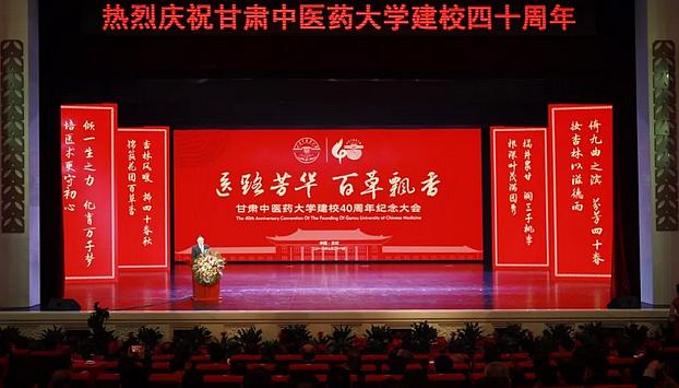 甘肃中医药大学建校40周年庆举行