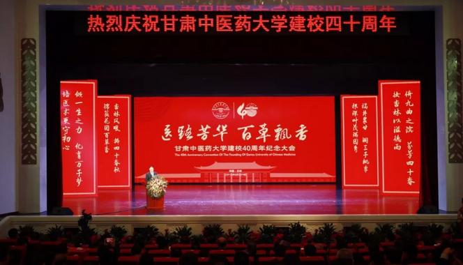 甘肃中医药大学举办建校40周年系列学术论坛(图)