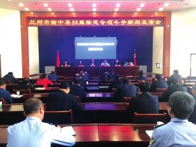 兰州榆中县扫黑除恶专项斗争向纵深发展 3个恶势力犯罪集团被铲除