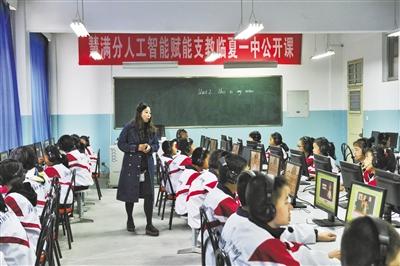 大数据时代 人工智能首进甘肃中小学课堂