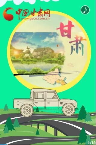 H5 | 国庆小长假甘肃旅游攻略