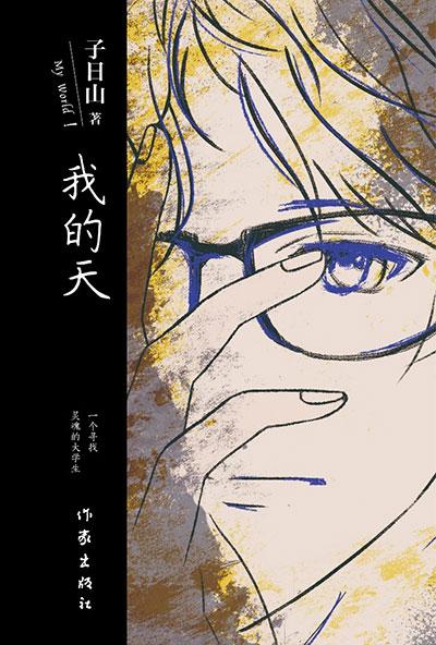 子日山长篇新作《我的天》出版