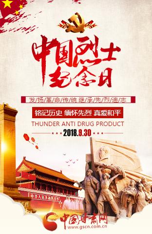 H5| 中国烈士纪念日 缅怀先烈