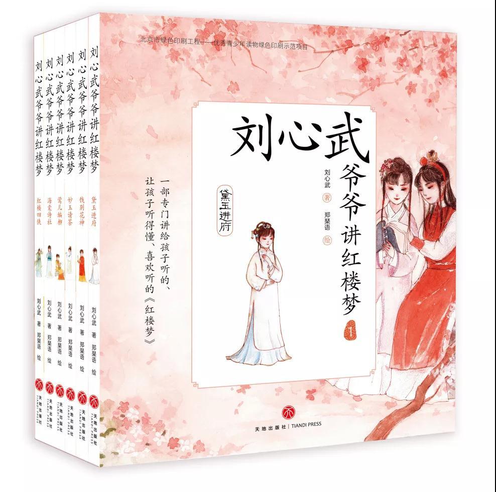 《刘心武爷爷讲红楼梦》出版 用插画让孩子读懂红楼