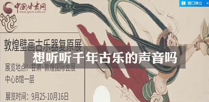 """【微视频】你没见过的""""网红""""乐器!敦煌壁画古乐器""""复活"""""""