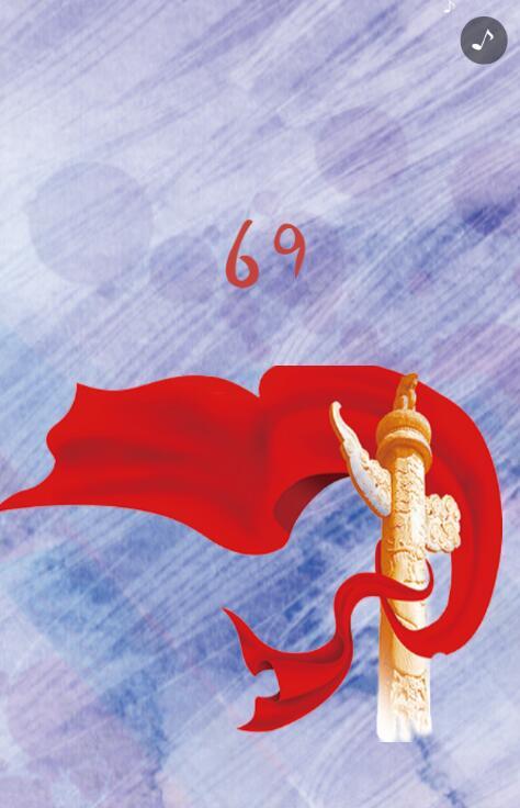 H5|喜迎国庆 热烈祝贺中华人民共和国成立69周年