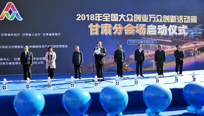 2018年全国双创周甘肃分会场启动仪式在兰举行 张世珍出席并致辞(图)