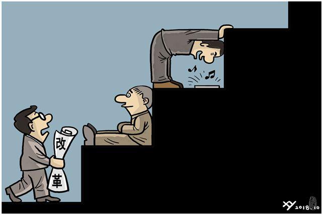 改革,谁都不是旁观者