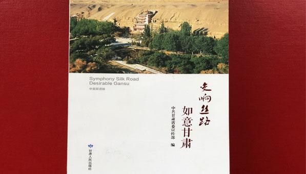 《交响丝路 如意甘肃》中英双语版出版 中国甘肃网受权发布电子版