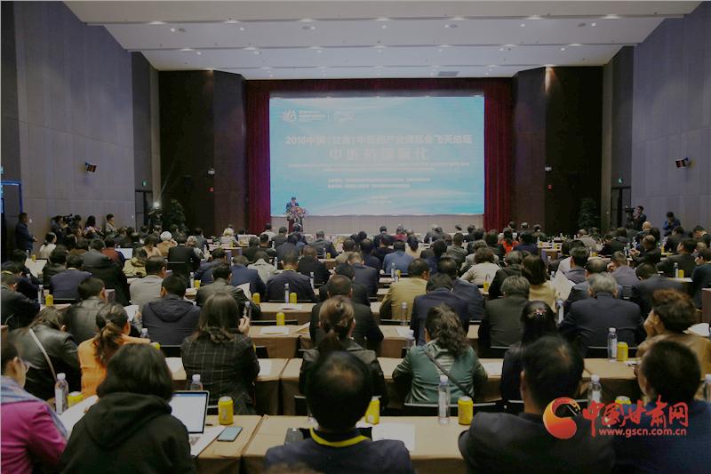 药博会举办飞天论坛 聚焦中医药国际化和大健康产业发展(组图)