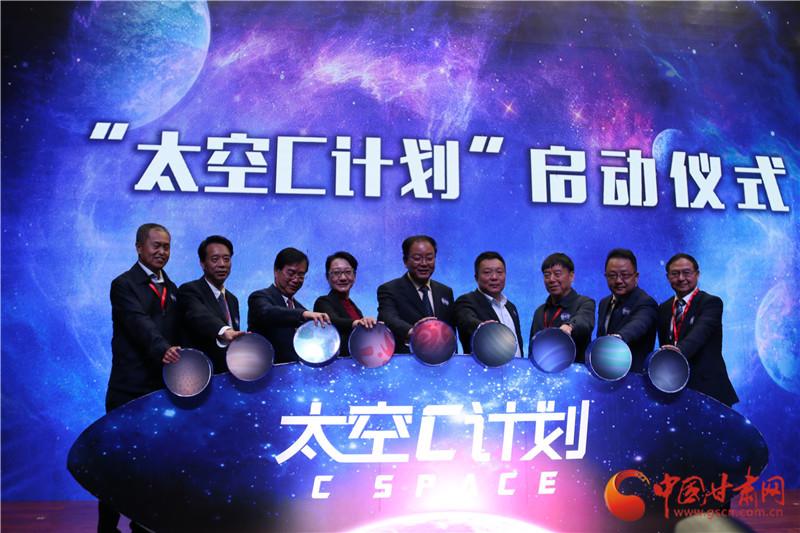 """""""太空C方案""""在龙虎和金昌市隆重启动  扑灭青少年航天空想"""