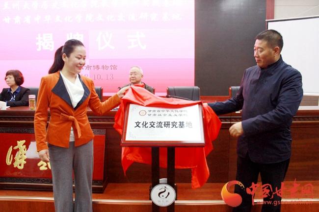 甘肃省中华文化学院文化交流研究基地在天水市博物馆伏羲学院揭牌成立