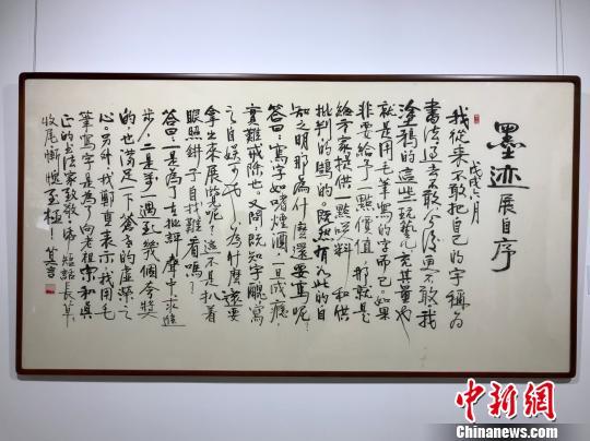 莫言首度书法个展《笔墨生活》在京开幕(图)