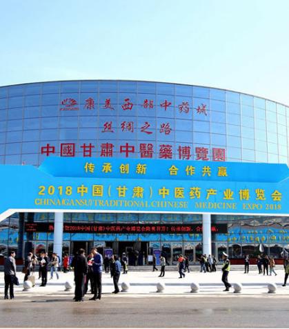 2018中国(甘肃)中医药产业博览会已签约投资项目35个总金额125.3亿元(图)