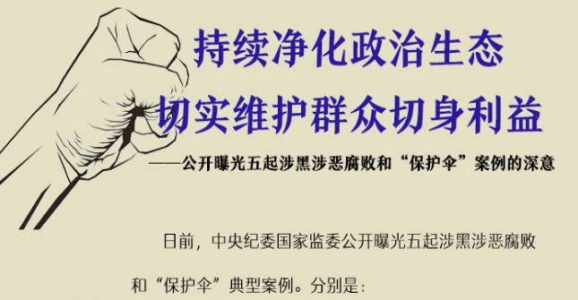 """【图说漫画】公开曝光五起涉黑涉恶腐败和""""保护伞""""案例的深意"""