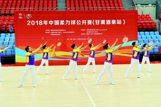 2018年中国柔力球公开赛(酒泉站)开赛(图)