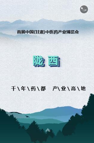 "H5丨陇西:从""千年药乡""到""产业高地"""