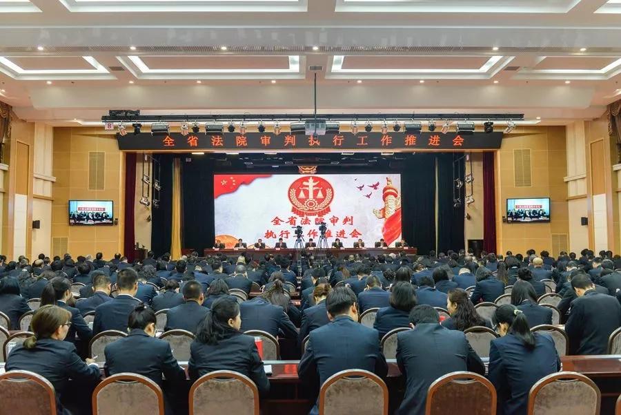 甘肃省法院召开2018年全省法院审判执行工作推进会