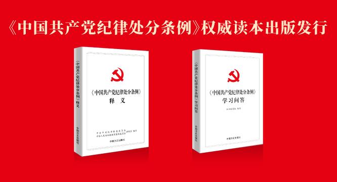 中国方正出版社《中国共产党纪律处分条例》权威读本出版发行